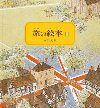 旅の絵本 3 イギリス編
