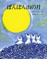 ぽんぽん山の月
