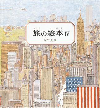 旅の絵本 4 アメリカ編