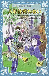 名探偵夢水清志郎事件ノ−ト(9) 人形は笑わない