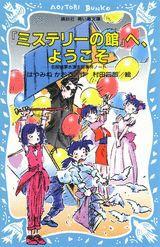 名探偵夢水清志郎事件ノート(10) 『ミステリーの館』へ、ようこそ