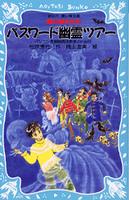 青い鳥文庫 パスワ−ド幽霊ツア−魔法都市外伝 パソコン通信探偵団事件ノート13