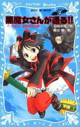 黒魔女さんが通る!!(2) チョコ、空を飛ぶの巻