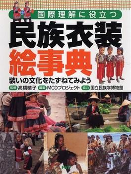 民族衣装絵事典 国際理解に役立つ