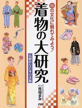 着物の大研究 伝統的な日本の衣装