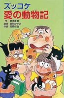 ポプラ社 ズッコケ文庫Z(32) ズッコケ愛の動物記