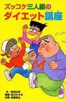 ポプラ社 ズッコケ文庫Z(36) ズッコケ三人組のダイエット講座