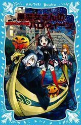 黒魔女さんが通る!!(7) 黒魔女さんのハロウィーン