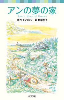 ポプラポケット文庫 赤毛のアン(4) アンの夢の家