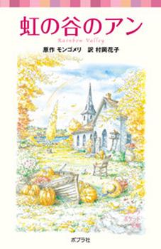 ポプラポケット文庫 赤毛のアン(5) 虹の谷のアン