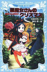 黒魔女さんが通る!!(10) 黒魔女さんのクリスマス