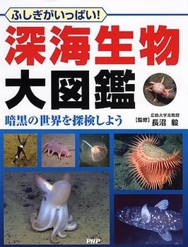 深海生物大図鑑 ふしぎがいっぱい!