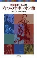 ポプラポケット文庫 名探偵ホームズ(6) 六つのナポレオン像