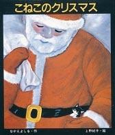 こねこのクリスマス