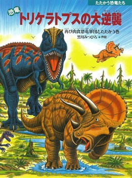 恐竜トリケラトプスの大逆襲