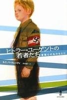 ヒトラー・ユーゲントの若者たち