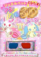 ジュエルペットとびだす!マジカル3Dブック