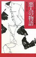 中学生までに読んでおきたい日本文学(1) 悪人の物語