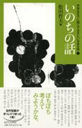 中学生までに読んでおきたい日本文学(2) いのちの話