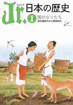 ジュニア 日本の歴史(1) 国のなりたち 旧石器時代から飛鳥時代