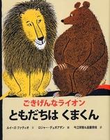 ごきげんなライオン ともだちはくまくん