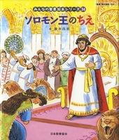 みんなの聖書絵本シリーズ 34 ソロモン王のちえ