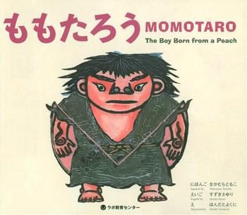 英日CD付2ヶ国語絵本 ももたろう MOMOTARO The Boy Born from a Peach