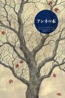 アンネの木