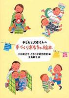子どもとお母さんの手づくりおもちゃ絵本