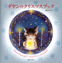 ダヤンのクリスマスブック