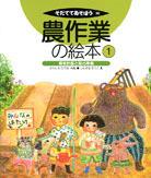 農作業の絵本1 栽培計画と畑の準備
