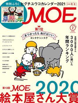 MOE 2021年2月号