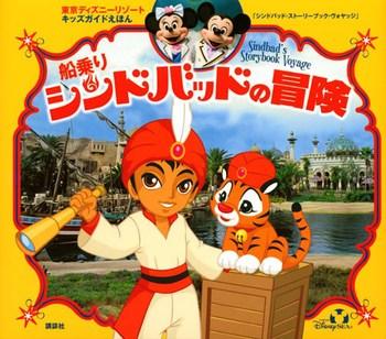 東京ディズニーリゾート キッズガイドえほん 船乗りシンドバッドの冒険