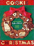 クッキークリスマス