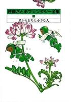 佐藤さとるファンタジー全集 (3) 星からおちた小さな人 —コロボックル物語