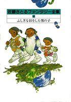 佐藤さとるファンタジー全集 (4) ふしぎな目をした男の子 —コロボックル物語