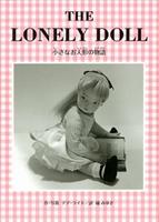 小さなお人形の物語