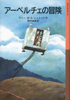 岩波少年文庫 アーベルチェの冒険