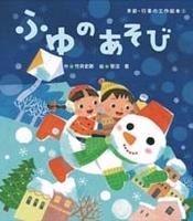 季節・行事の工作絵本(3)  ふゆのあそび