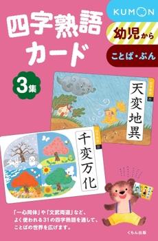 四字熟語カ−ド 3集