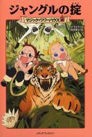 マジック・ツリーハウス(10) ジャングルの掟