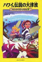 マジック・ツリーハウス(14) ハワイ、伝説の大津波
