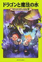 マジック・ツリーハウス(15) ドラゴンと魔法の水