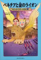マジック・ツリーハウス(19) ベネチアと金のライオン