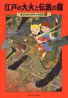 マジック・ツリーハウス(23) 江戸の大火と伝説の龍