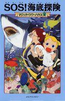 マジック・ツリーハウス(5) SOS!海底探険