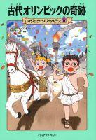 マジック・ツリーハウス(8) 古代オリンピックの奇跡