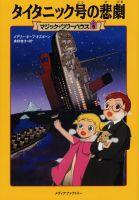 マジック・ツリーハウス(9) タイタニック号の悲劇
