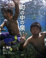 水と地球の研究ノート (1) 町の中の泉