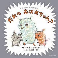 やんちゃっ子の絵本 (3) だれのおばあちゃん?